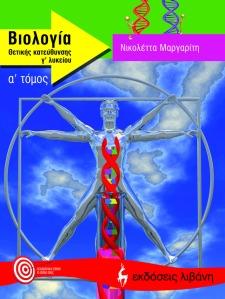 Εξώφυλλο Βιβλίου Βιολογίας Θετικής Κατεύθυνσης Γ' Λυκείου Α' Τόμος