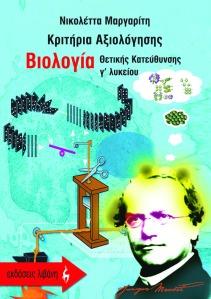 Εξώφυλλο Βιβλίου Κριτηρίων Αξιολόγησης Βιολογίας Θετικής Κατεύθυνσης Γ' Λυκείου