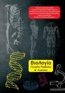 Βιολογία Α' Λυκείου