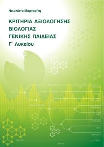 Κριτήρια αξιολόγησης Βιολογία γενικής παιδείας Γ' Λυκείου